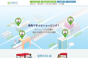 QRECSアイキャッチ画像