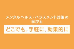 Wellness Eye Study_PR動画制作アイキャッチ画像@2x